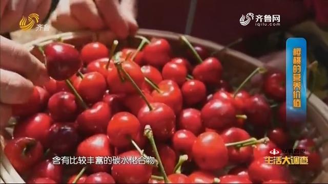 2019年05月12日《生活大调查》:樱桃的营养价值