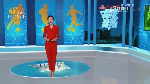 上海上港VS山东鲁能泰山(上)