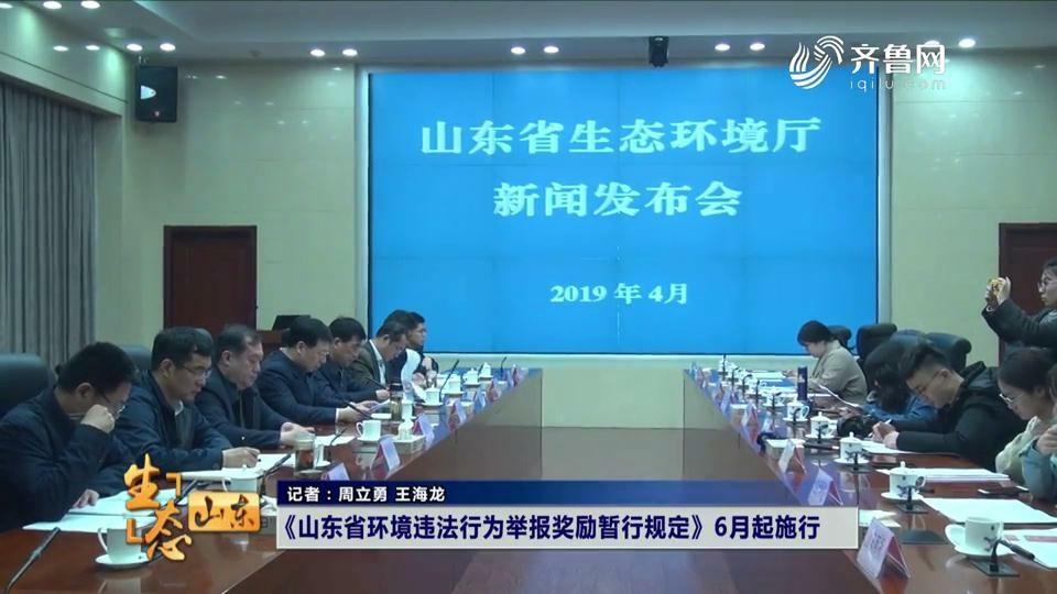 《山东省环境违法行为举报奖励暂行规定》6月起施行