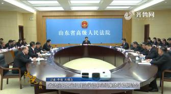 《法院在线》05-11播出:《省法院召开党组理论学习中心组集体学习研讨会》