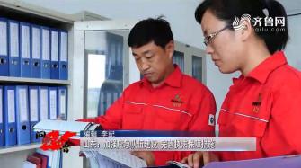 《问安齐鲁》05-11播出:《山东:加强应急队伍建设完善执法保障措施》