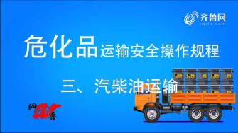 《问安齐鲁》05-11播出:《危化品运输安全操作规程》