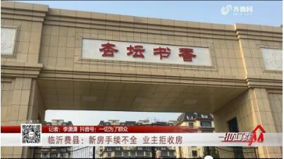临沂费县:新房手续不全 业主拒收房