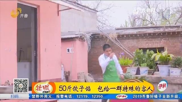 【凡人善举】冠县:50斤饺子馅 包给一群特殊的客人