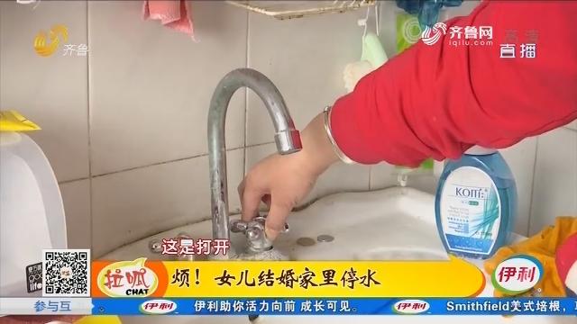 济宁:烦!女儿结婚家里停水