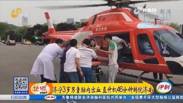 济宁3岁男童脑内出血 直升机46分钟转院济南