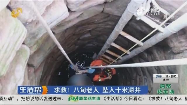 日照:求救!八旬老人 坠入十米深井