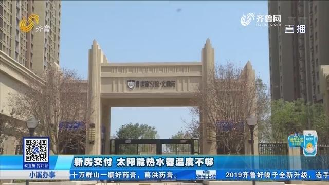 济南:新房交付 太阳能热水器温度不够