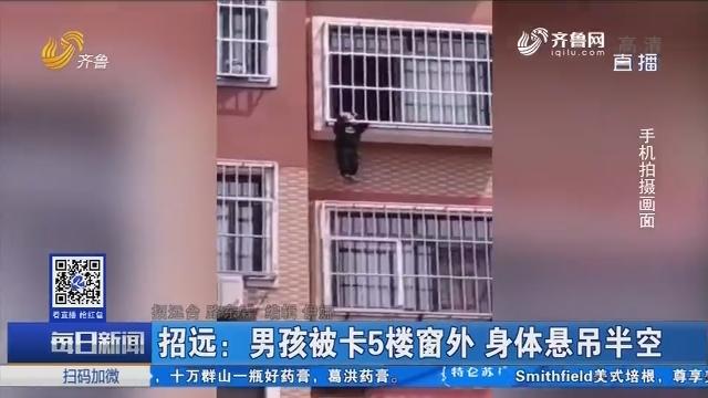 招远:男孩被卡5楼窗外 身体悬吊半空