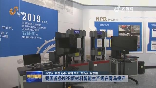【动能转换看落实】我国首条NPR新材料智能生产线在青岛投产