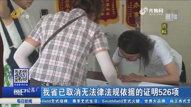 山东省已取消无法律法规依据的证明526项