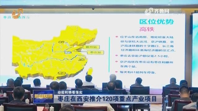 【动能转换看落实】枣庄在西安推介120项重点产业项目