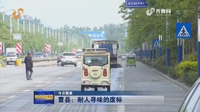 【今日聚焦】曹县:耐人寻味的废标