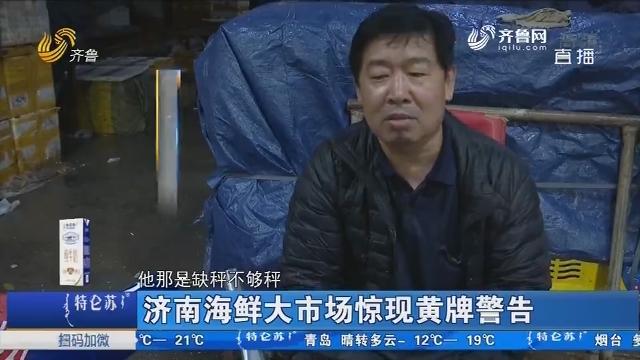 济南海鲜大市场惊现黄牌警告