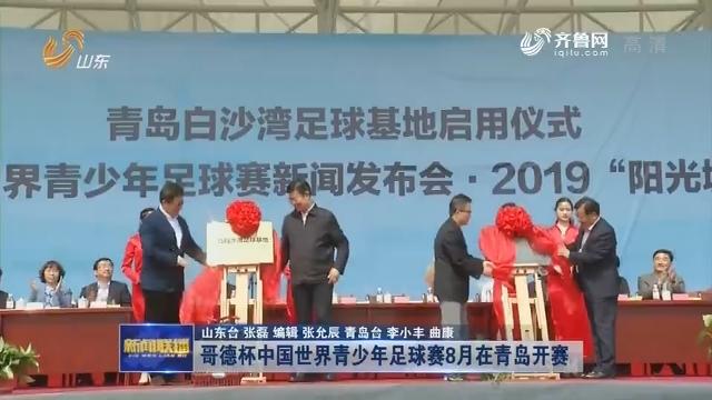 哥德杯中国世界青少年足球赛8月在青岛开赛
