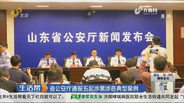 省公安厅通报五起涉黑涉恶典型案例