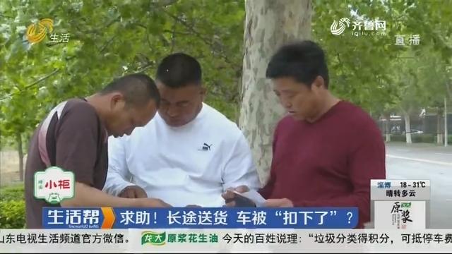 """【独家】滨州:求助!长途送货 车被""""扣下了""""?"""