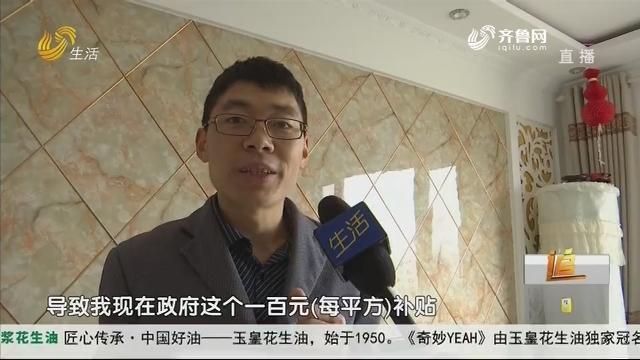 潍坊:买房有补贴 到底能不能领?
