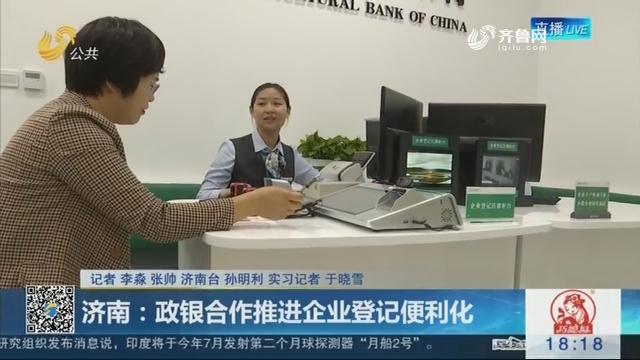 济南:政银合作推进企业登记便利化