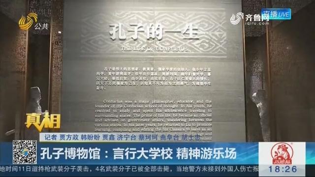 【真相】孔子博物馆:言行大学校 精神游乐场