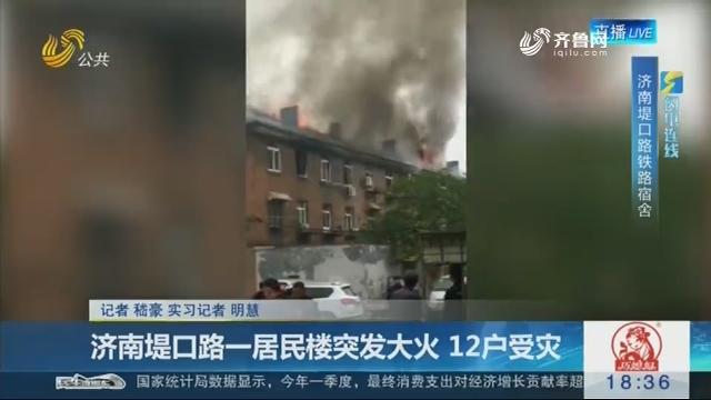 【闪电连线】济南堤口路一居民楼突发大火 12户受灾