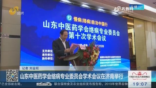 山东中医药学会络病专业委员会学术会议在济南举行