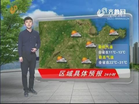 看天气:明天各地晴为主 后天局部有降水