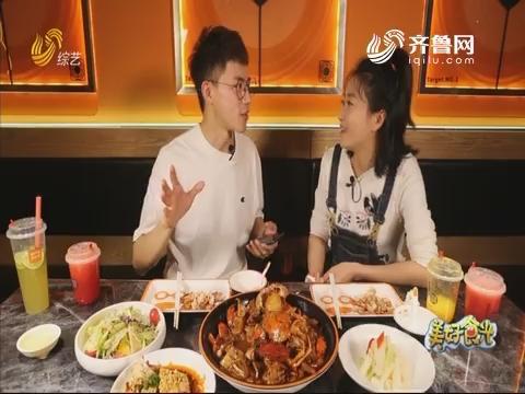 20190513《美好食光》:胖哥俩肉蟹煲