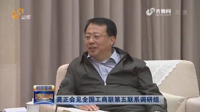 龔正會見全國工商聯第五聯系調研組