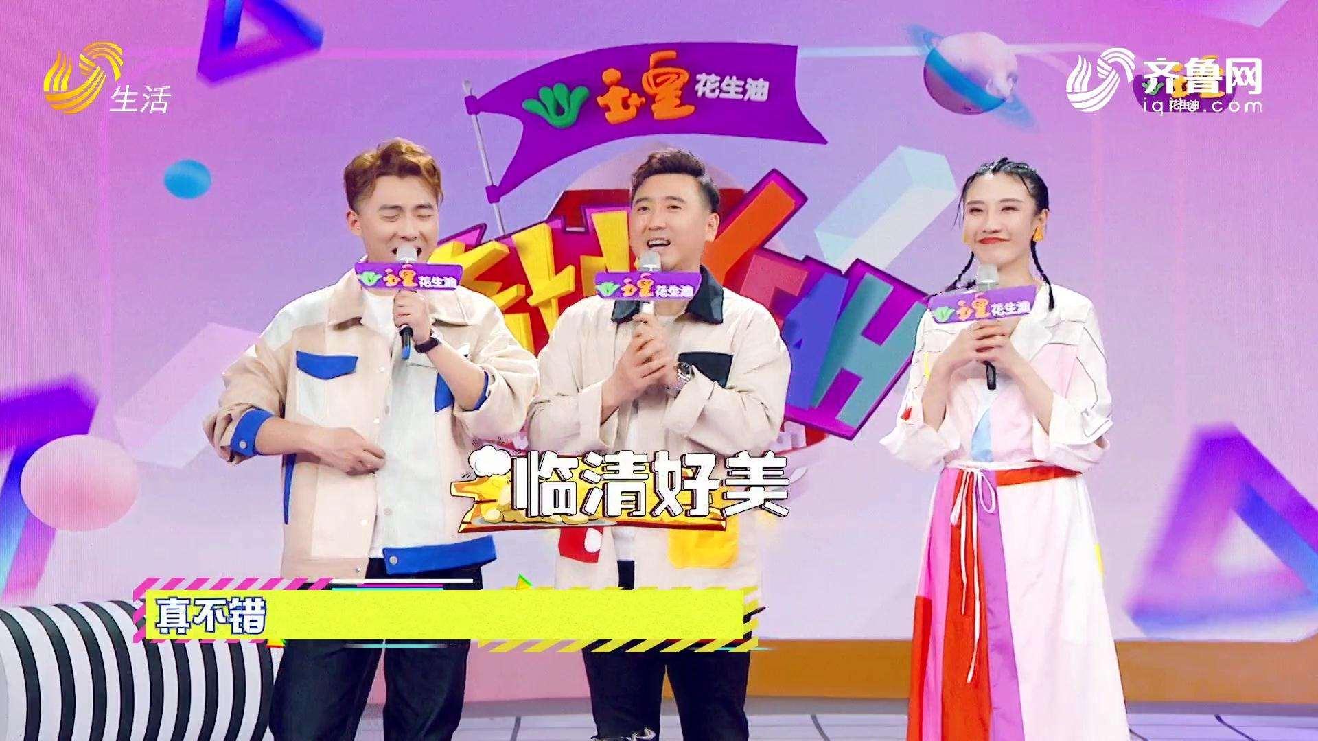 20190512《奇妙YEAH》爱上这座城-爱上宁津 !(上)