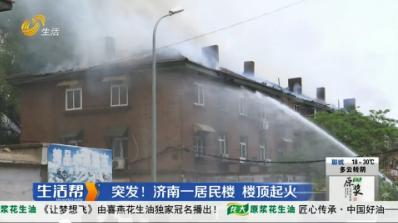 突发!济南一居民楼 楼顶起火