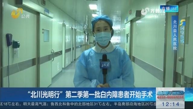 """【闪电连线】""""北川光明行""""第二季第一批白内障患者开始手术"""