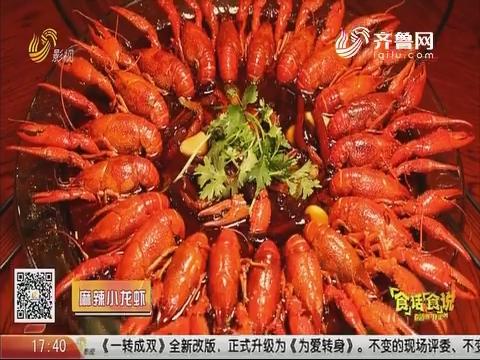 20190514《你消费我买单之食话食说》:饕客带你吃青岛