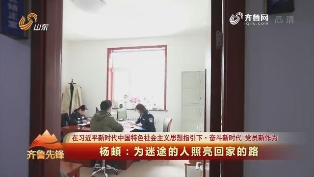 20190514《齐鲁先锋》:在习近平新时代中国特色社会主义思想指引下·奋斗新时代 党员新作为 杨頔——为迷途的人照亮回家的路