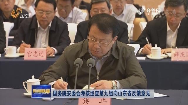 國務院安委會考核巡查第九組向山東省反饋意見