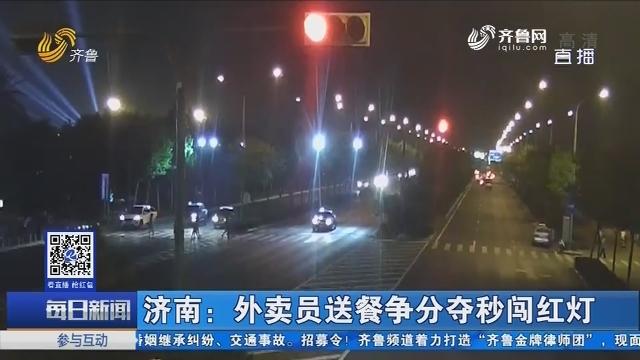 济南:外卖员送餐争分夺秒闯红灯