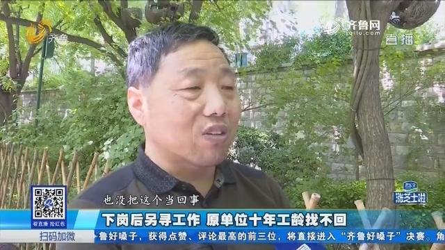 济南:下岗后另寻工作 原单位十年工龄找不回