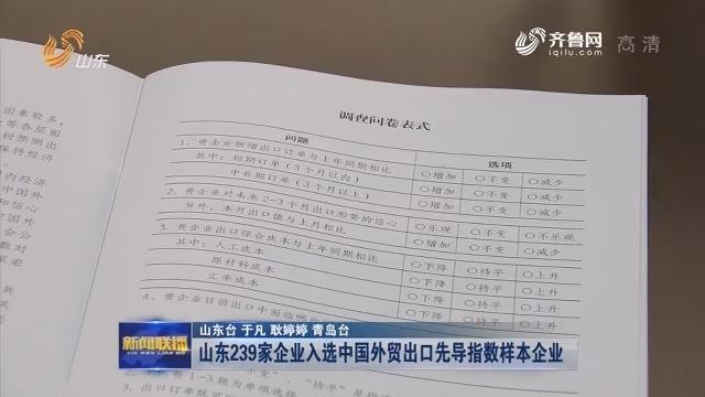 山东239家企业入选中国外贸出口先导指数样本企业