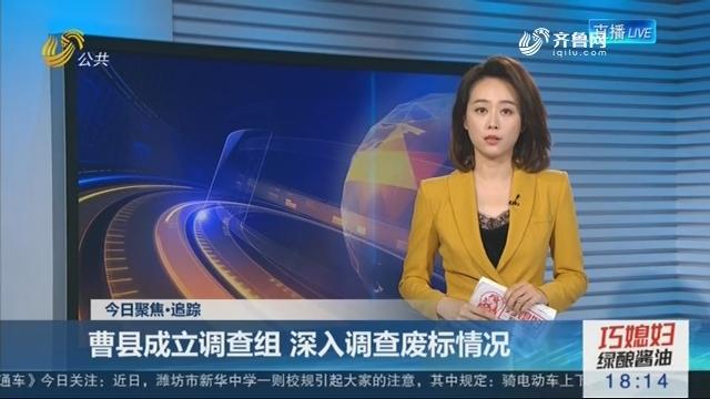 【今日聚焦·追踪】曹县成立调查组 深入调查废标情况