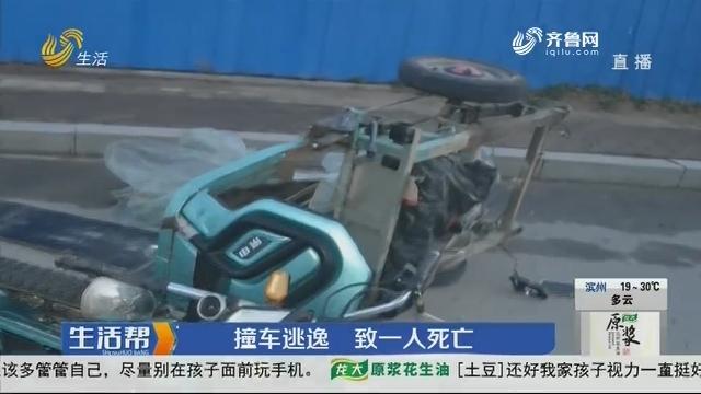 潍坊:撞车逃逸 致一人死亡