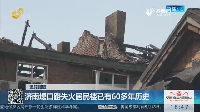 【追踪报道】济南堤口路失火居民楼已有60多年历史