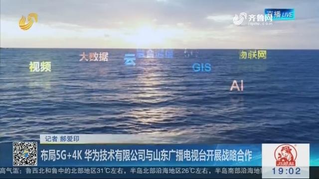 布局5G+4K 华为技术有限公司与山东广播电视台开展战略合作