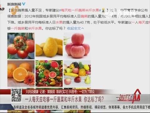 【大妈说健康】一人每天应吃够一斤蔬菜和半斤水果 你达标了吗?