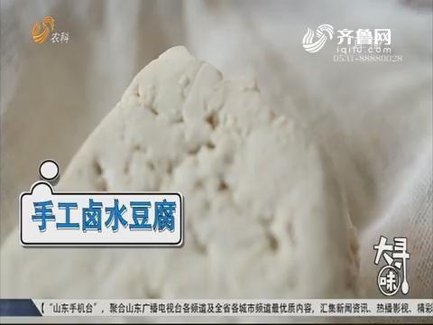 大寻味:崔家豆腐