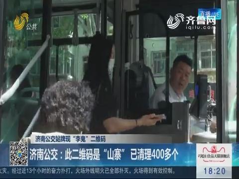 """【济南公交站牌现""""李鬼""""二维码】济南公交:此二维码是""""山寨"""" 已清理400多个"""