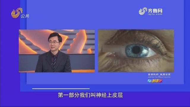 20190514《身体健康》:是谁遮住了他的双眼?