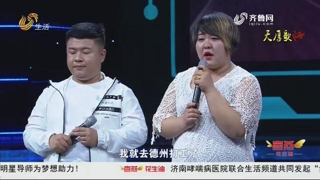 """20190514《让梦想飞》:选手上台带萌宠 导师集体""""坑""""汪洋"""
