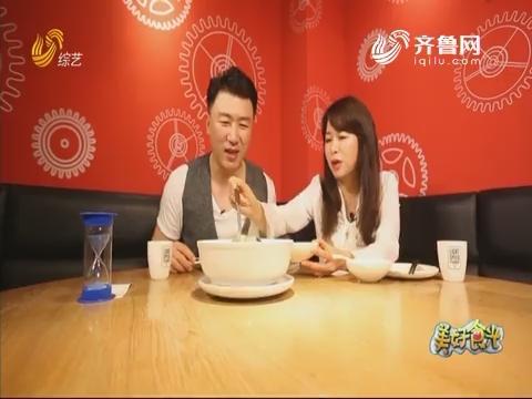 20190514《美好食光》:今日菜单 吕氏疙瘩汤