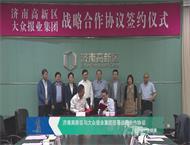 济南高新区与大众报业集团签署战略合作协议