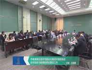 济南高新区招开专题会议推进济南综保区封关验收与章锦综保区建设工作